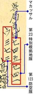 3セット防空隊.jpg