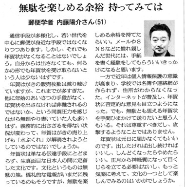 内藤記事.jpg