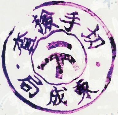 切手検査02.jpg