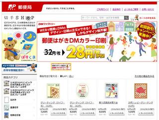 切手shop-2.jpg