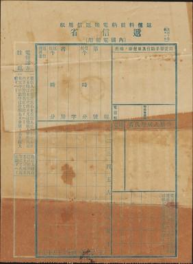 前納電報-2.jpg