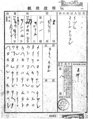 台中丸電報.png