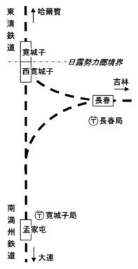寛城子長春関係図.jpg
