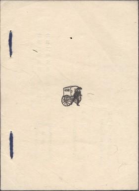 局名録02.jpg