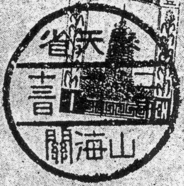 山海関-L2.jpg