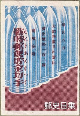 弾丸切手パンフ.jpg