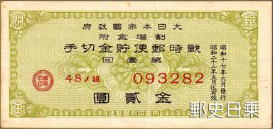戦時貯金切手.jpg