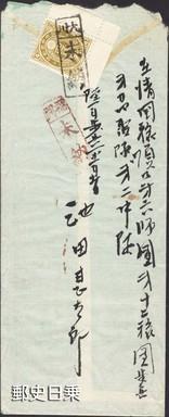 旅順未納-4.jpg