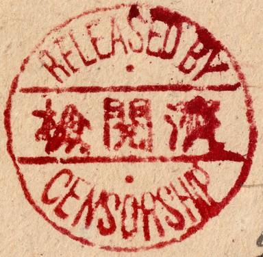 検閲解除印名古屋B型-4.jpg