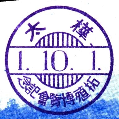 樺太1-2.jpg