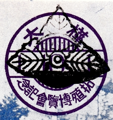 樺太2-1.jpg