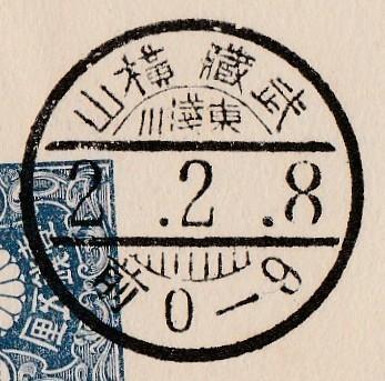 武蔵横山 東浅川分室.jpg