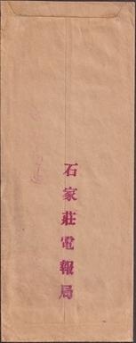 石家荘電報局-2.jpg