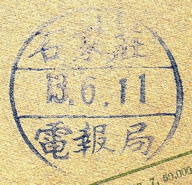 石家荘電報局-3.jpg