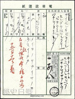 神戸丸送達紙2.jpg