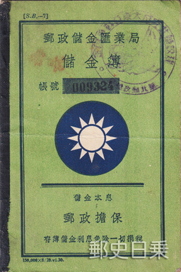 華北貯金簿.jpg