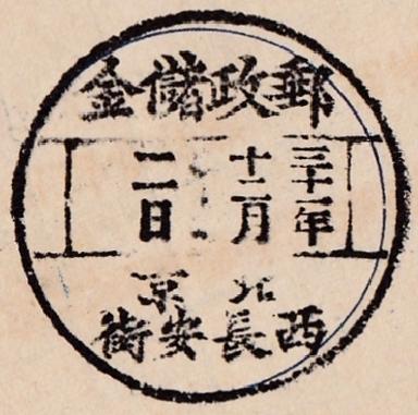 華北貯金簿3.jpg