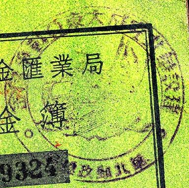 華北郵政総局.jpg