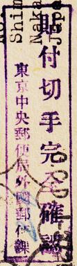 貼付切手完全確認_02のコピー.jpg