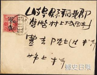 軍事切手-1.jpg