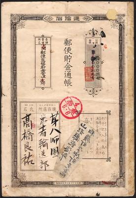 軍郵貯金表紙.jpg
