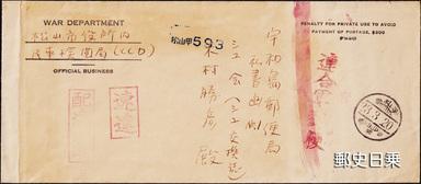 連合軍郵便_01.jpg