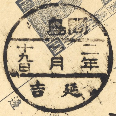 間島2-2.jpg