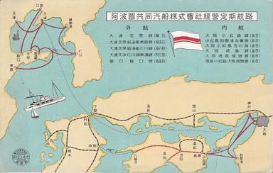 阿波国共同汽船-1.jpg