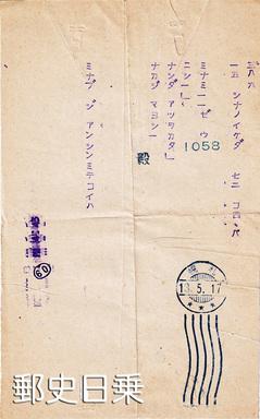 電報用機械印  札幌.jpg