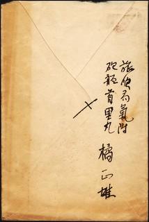 SHURIMARU-2.jpg